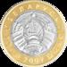 2 rubles Belarus 2009 obverse.png