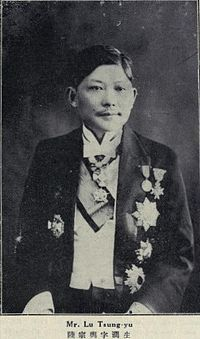 Lu Zongyu.jpg
