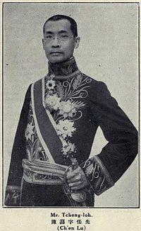 Chen Lu.jpg