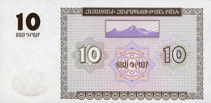 10 Armenian dram - 1993 (reverse).png
