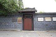 Anshun Wang Ruofei Guju 2014.04.28 16-50-03.jpg