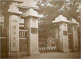 私立津沽大学校门
