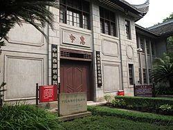 Beibei Museum.jpg