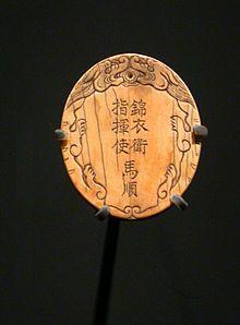 Jinyiwei.jpg
