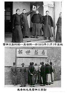 Vincent Lebbe 1915-yishi bao et dazibao.jpg