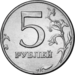 Russia-Coin-5-1997-a.png
