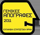 2011 Greek census logo.png