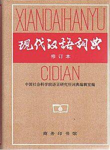Xiandai Hanyu Cidian.jpg
