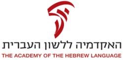 Academy of the Hebrew Language.png