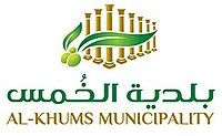 Official seal of Al-Khums