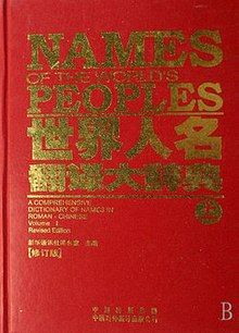 Names of the World's Peoples.jpg