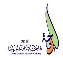 Doha2010CapitalofCulture.png