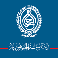 Seal of the President of Tunisia.png