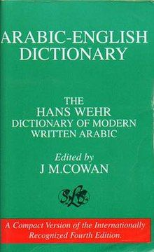 Hans Wehr Arabic dictionary cover.jpg