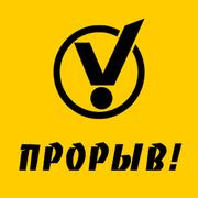 Proriv logo.png