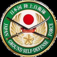 Japan Ground Self Defense Force Emblem JGSDF.png