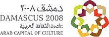 Damascus2008.JPG