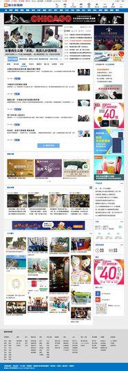 Udn.com screenshot.jpg