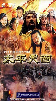 电视剧太平天国2000.jpg