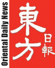 Oriental Daily News.jpg