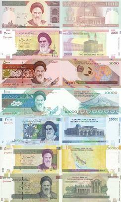 伊朗在1992年开始流通的纸币。