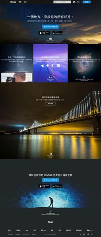 Flickr Screenshot 20160819.png