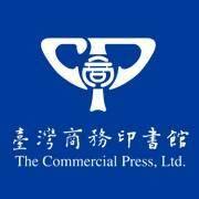 Logo 台湾商务印书.jpg