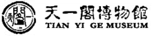 Logo of Tianyige Museum.png