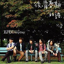 Mayday-poetry of the day after.jpg