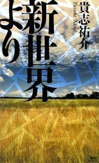 From the New World novel cover.jpg