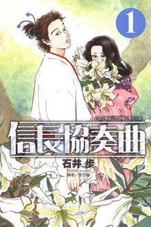 Nobunaga Concerto volume 1 cover.jpg