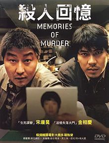 Memory of murder.jpg