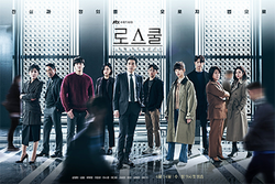 Law School JTBC.png
