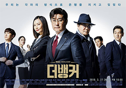 The Banker MBC.png