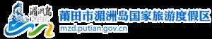 Meizhoudao DUJIAQU logo.png