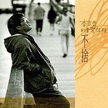 李宗盛的音乐旅程-不舍.jpg