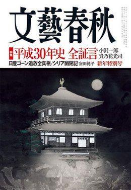 Bungeishunju cover.jpg