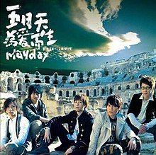 Mayday-born to love.jpg