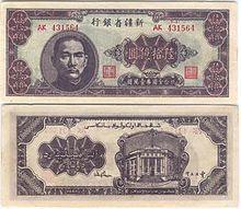 Six billion banknote ROC.jpg