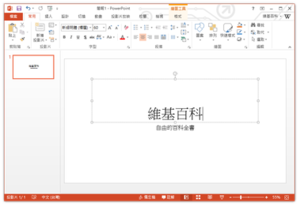 Microsoft PowerPoint 2013.png