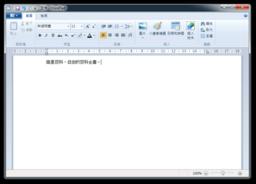 Windows 7中写字板的截图