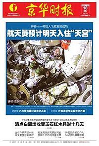 Beijing Times First page.jpg