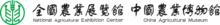 中国农业博物馆logo.png