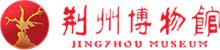 Jingzhou Museum LOGO.png