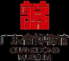 Guangzhou Museum.png