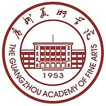 Guangzhou Academy of Fine Arts logo.jpg