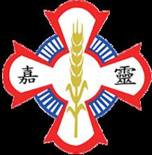 Ka Ling School of the Precious Blood logo.png