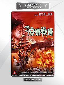 安乐战场海报.jpg