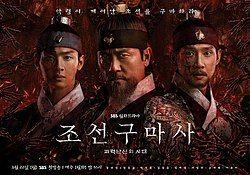 Joseon Exorcist.jpg
