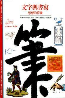 L'écriture, mémoire des hommes (Traditional Chinese edition - Voyage D'exploration, vol. 01).jpg